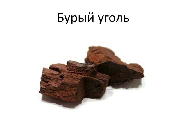 бурый уголь