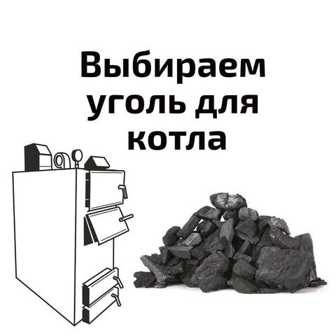 выбор угля и расчет его количества
